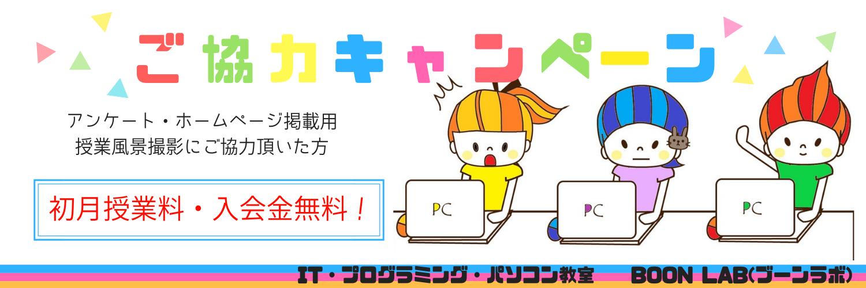 入会キャンペーン情報